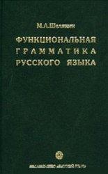 Функциональная грамматика русского языка