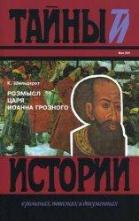 Розмысл царя Иоанна Грозного (1996)