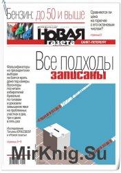 Новая газета №58 2018