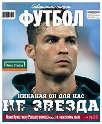 Советский Спорт. Футбол №22 2018