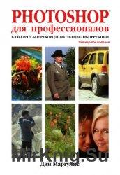 Photoshop для профессионалов: Классическое руководство по цветокоррекции  4-е издание