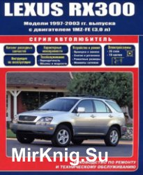 Lexus RX 300 (1997-2003) Руководство по ремонту и ТО