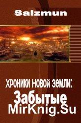 Хроники Новой Земли: Забытые