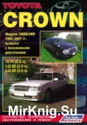 Toyota Crown 1995-2001 бензин. Руководство по ремонту и эксплуатации автомобиля