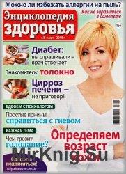 Энциклопедия здоровья №5 2018