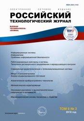 Российский технологический журнал №3 2018
