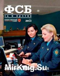 ФСБ: ЗА и ПРОТИВ. №23 – 28