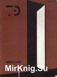 Техническая эстетика №9 1990