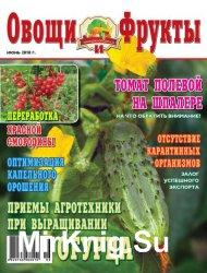 Овощи и фрукты №6 2018