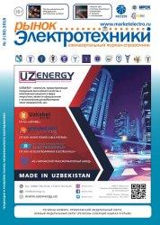 Рынок электротехники №2 2018