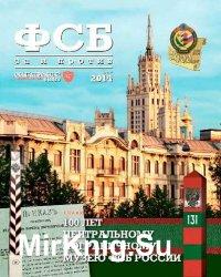 ФСБ: ЗА и ПРОТИВ. №29 – 34
