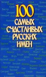 100 самых счастливых русских имен