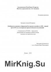 Особенности денежного обращения Булгарского вилайата в XIII - первой трети XIV вв. по материалам археологических исследований