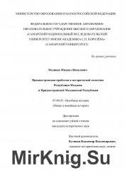 Приднестровская проблема в исторической политике Республики Молдова и Приднестровской Молдавской Республики