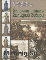 История татар Западной Сибири: с древнейших времён до начала XX века