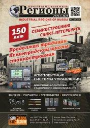 Промышленные регионы России №2 2018