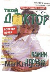 Твой доктор №1-2 2012