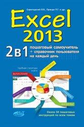 Excel 2013: 2 в 1. Пошаговый самоучитель + справочник пользователя