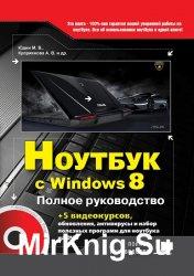 Ноутбук с Windows 8. Полное руководство (2014)