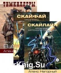 Александр Нагорный. Сборник из 9 произведений
