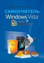Windows Vista + Microsoft office 2007: Самоучитель