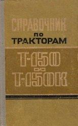 Справочник по тракторам Т-150 и Т-150К