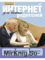 Интернет для ваших родителей