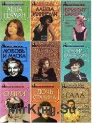 Серия: Женщина-миф - в 35 томах