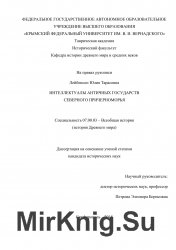 Интеллектуалы античных государств Северного Причерноморья