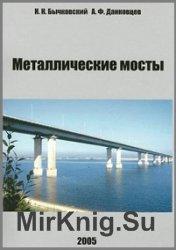 Металлические мосты. Часть 2