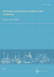 Вестник воздушно-космической обороны №1 2018