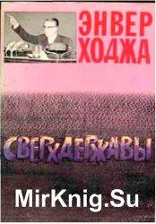 Сверхдержавы. 1959-1984. Из политического дневника