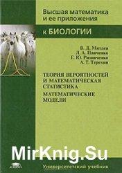 Теория вероятностей и математическая статистика, математические модели (2009)