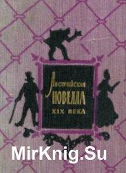 Австрийская новелла XIX века