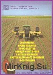 Современное промышленное производство овощей и картофеля с использованием систем капельного орошения