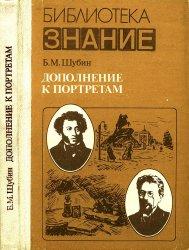 Дополнение к портретам. Скорбный лист, или История болезни Александра Пушкина