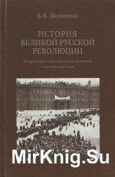 История Великой русской революции: Февральско-мартовская революция и ее последствия