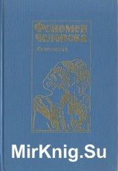 Феномен человека: Антология