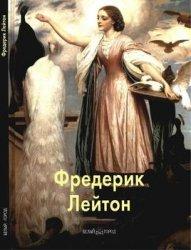 Фредерик Лейтон (Мастера живописи)