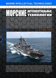 Морские интеллектуальные технологии №2 2018 Том 2