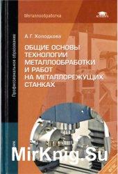 Общие основы технологии металлообработки и работ на металлорежущих станках