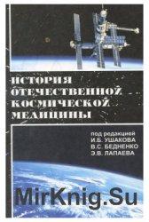 История отечественной космической медицины