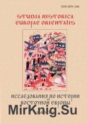 Исследования по истории Восточной Европы. Выпуск 4