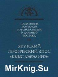 Якутский героический эпос: Кыыс Дэбилийэ
