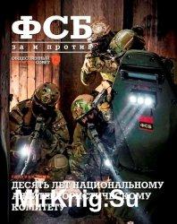 ФСБ: ЗА и ПРОТИВ. № 41,42