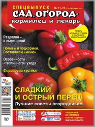 Сад, огород - кормилец и лекарь. Спецвыпуск №11-12 2018