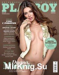 Playboy №3 2018 Украина