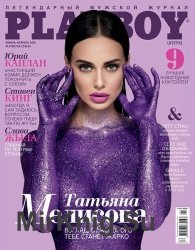 Playboy №1-2 2018 Украина