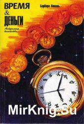 Время & деньги: Астрология богатства