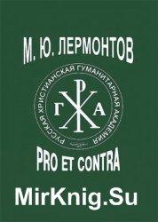 М.Ю. Лермонтов: pro et contra. Антология. Том 1